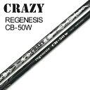 [クーポン有]CRAZY(クレイジー) REGENESIS CB-50W ドライバー用 カーボンシャフト単品 正規品[新品]クレージー ウッドDriver