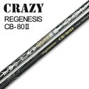 [クーポン有]CRAZY(クレイジー) REGENESIS CB-80-2 ドライバー用 カーボンシャフト単品 正規品[新品]クレージー ウッドDriver