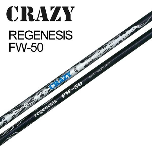 [クーポン有]CRAZY(クレイジー) REGENESIS FW-50 FW フェアウェイ専用 カーボンシャフト単品 正規品[新品]クレージー ウッドFW 【送料無料】【当店リシャフト・組上可】