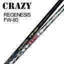 [クーポン有]CRAZY(クレイジー) REGENESIS FW-80 フェアウェイ専用 カーボンシャフト単品 正規品[新品]クレージー ウッドFW