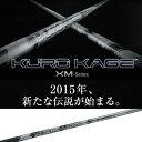 [クーポン有][43%off]三菱レイヨン KURO KAGE(クロカゲ) XMシリーズ(XM50/XM60/XM70/XM80) シャフト単品 国内正規品 KUROKAGE[新品]