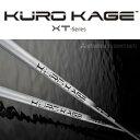 [クーポン有][46%off]三菱レイヨン KURO KAGE(クロカゲ) XTシリーズ シャフト単品 国内正規品 KUROKAGE[新品]