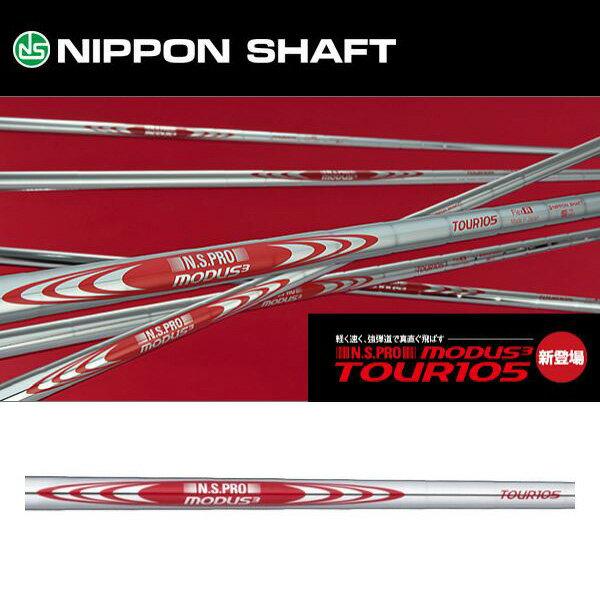 2015 日本シャフト N.S.PRO MODUS3(モーダス3) TOUR105 ツアー105 アイアン用スチールシャフト 6本組(#5-9,W) 正規品【新品】