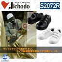【業界宅急便送料最安350円!!】自重堂 【S2072R】 ...