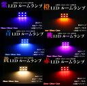 大安売り 紫/青/電球色/赤/桃/橙 汎用ルームランプ 6連3チップ 5050 SMD LED 18連相当 超高輝度 カーテシーランプ フットランプ ラゲッジ灯等に最適 両面テープ付きで取付簡単