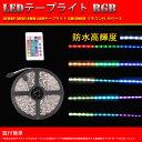 防水 高輝度フルカラー RGB 3chip 5050 SMD LEDテープライト 5m/300連 リモコン付 白ベース 連結式正面発光 両面テープ、ケーブル付属...