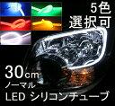 LED シリコンチューブ 30cm 335チップ 2本セット レッド/ホワイト/グリーン/ブルー/オレンジ 5色選択可 ノーマルタイプ LED デイライト ネオ...