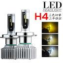 LED ヘッドライト H4 Hi/Lo Philips 3色...