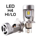 LEDヘッドライト H4 HI/LO カットラインあり 2800LM 25W 12V ホワイト 白 6000K 冷却ファン前置き コンパクト ledランプ LEDバルブ ledh4 h4バルブ 1年保証