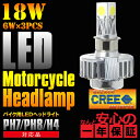 バイク用 三面発光 LED ヘッドランプ H4 PH7 PH8対応 CREE製 Hi/Lo 18W 2000LM 1個 取り付け金具3種 安心の1年間保証