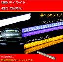 超薄型 LED ツインカラー デイランプ LED42灯 極細 面発光 デイライト ストップランプ テールランプ バックランプ 2パターン発光 白青/白橙 ポジシ...