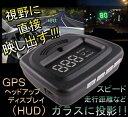 GPS ヘッドアップディスプレイ 車用 HUD スピードメーター/走行距離など HUD ガラスに投影 シガーソケット 視野に直接映し出す