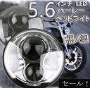 【激セール】送料無料 Harley LED ヘッドライト オートバイ 純正 ハーレー用 5.6インチ 40W Hi/Loデイライト 防水 LEDライト 黒 1個 蔵払い 大安売り
