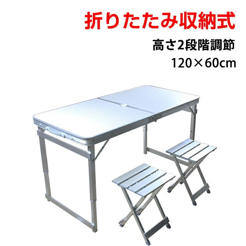 テーブルベンチセット折りたたみ収納式120×60cmアルミテーブルベンチアウトドアテーブル2段階調節