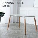 ダイニングテーブル おしゃれ イズム カフェテーブル 北欧風 120×80cm 長方形 4人 ホワイト 食卓テーブル ミーティングテーブル 四人掛け 新生活 ファミリー シンプル 西海岸