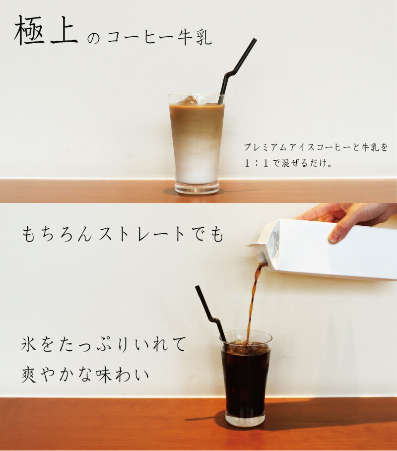 プレミアムアイスコーヒー(無糖) 12本の紹介画像2
