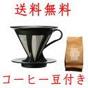 【送料無料】【10%OFF】【コーヒー300g付き】 ハリオ カフェオール02 V60 円すい CFOD-02B ブラック