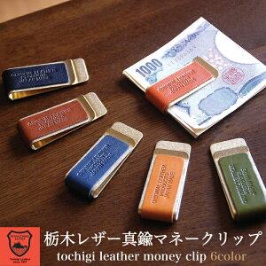 マネークリップ 札バサミ 真鍮 栃木レザーをあしらっ