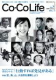 Co-Co Life Vol.7