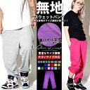 ROOTS by DOPスウェットパンツ スウェット パンツ スエットパンツ メンズ レディース キッズ ロングパンツhiphop カジュアル ストリート ファッション リラックス ダンス dance 衣装