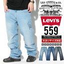 ≪新カラー入荷≫LEVI'S 【リーバイス】559 デニムパンツ リラックスストレート ジップフライ B系 ファッション メンズ ヒップホップ ス..