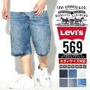リーバイス 569 Levis Levi's デニムショーツ ジーンズ ルーズフィット ジップフライ