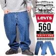 ≪2016新作≫LEVI'S 【リーバイス】560 デニムパンツ バギーパンツ ジップフライ B系 ファッション メンズ ヒップホップ ストリート系 ファッション HIPHOP【P11Sep16】