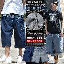 デニム ハーフパンツ メンズ 大きいサイズ デニムパンツ バギーパンツ ジーンズ40 42 44 インチ ひざ下 b系 ファッション 送料無料