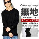 大きいサイズ メンズ ロンt 無地 長袖 メンズ Tシャツ おおきいサイズ レイヤード HIPHOP B系 ストリート系 ダンス ヒップホップ ビッグサイズ 2L 3L 4L 5L 6L XL XXL XXXL 大きめ ゆったり 秋冬 通販