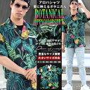 大きいサイズ メンズ アロハシャツ ブランド 黒 夏 オープンシャツ 半袖 開襟 ボタニカル柄 レトロ b系 サファリ系 新作 ゆったり M L LL 2L 3L 4L 5L 6L XL 2XL 3XL 4XL 5XL サイズ