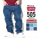 リーバイス 505 Levis Levi's デニムパンツ ジーンズ メンズ 大きいサイズ ストレートフィット ジップフライ USAモデル b系 ファッション アメカジ おうちコーデ