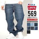 リーバイス 569 Levis Levi's デニムパンツ ジーンズ バギーパンツ ルーズフィット 大きいサイズ ジップフライ USAモデル b系 ファッション アメカジ おうちコーデ