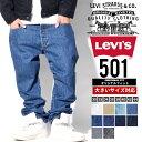 リーバイス 501 Levis Levi's デニムパンツ メンズ 大きいサイズ ジーンズ オリジナルフィット ボタンフライ USAモデル B系 ファッション アメカジ