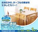 汚れ防止透明テーブルカバー 1枚入り テーブルクロス 透明 ビニール テーブルマット キズ 汚れ 食べこぼし 保護カバー テーブル マット FM