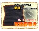 ★送料無料★ゆうパケット発送★ヒートはらまき ブラック【smtb-KD】