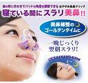 美鼻でナイト 矯正器具 美鼻 鼻 高く する 矯正 鼻クリップ ノーズクリップ プチ 整形 セレブ