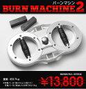 バーンマシン2 The Burn Machine II 3.7kg 〈 バーン
