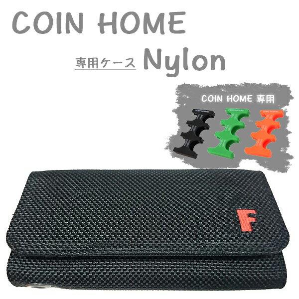 コインホーム 専用ケース ナイロン 財布 お札 ...の商品画像