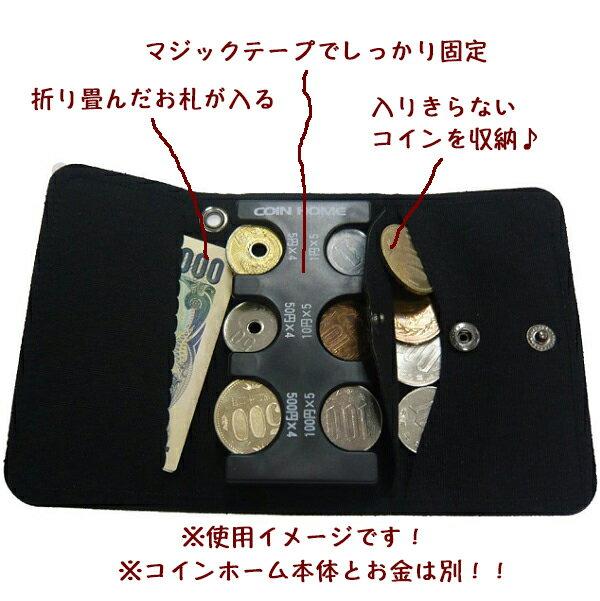 コインホーム 専用ケース ナイロン 財布 お札...の紹介画像3