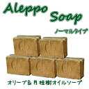 アレッポの石鹸 ノーマルタイプ 200g 5個セット母の日 贈り物 アレッポ石鹸 オリーブ ローレル オイル シリア産 オリーブ石鹸 オーガニック 石けん F