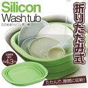 アイメディア たためる シリコン洗い桶 A-02 グリーン 洗い桶 桶 水桶 シリコン桶 台所 キッチン コンパクト 小型 折りたたみ シリコン 食器洗い 収納 携帯 持ち運び 便利 BBQ