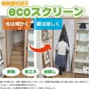 間仕切り 断熱 エコスクリーン 100cm×250cm 日本...