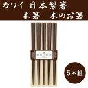カワイ 素材まるごと 木のお箸 木箸5膳セット 茶 23cm...