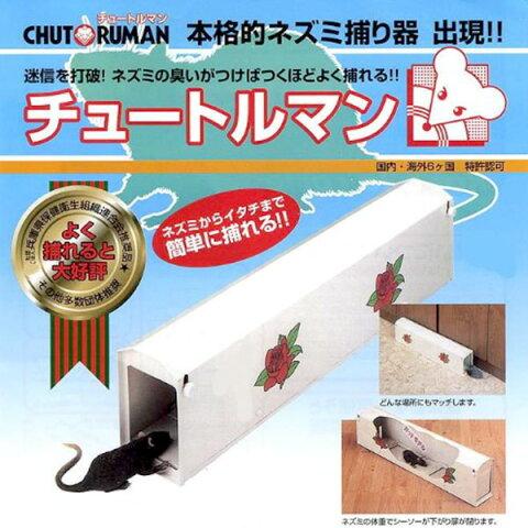 本格的ネズミ捕り器 チュートルマン 〈 ネズミ ネズミ捕り ねずみ 捕り 取り 対策 駆除 捕獲器 ねずみとり ネズミ捕獲器 〉 F