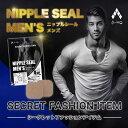 A-KG ニップルシール メンズ NIPPLE SEAL MEN'S 8 set...