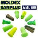 MOLDEX METEORS モルデックス 耳栓 お試し5種...