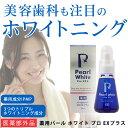 薬用パール ホワイト プロ EXプラス1本 30ml 〈 歯...