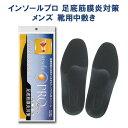 インソールプロ 足底筋膜炎対策 メンズ 靴用中敷き 男性用 FM