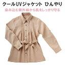ショッピングひんやり クールUVジャケット ひんやり 〈 ジャケット UVカット 薄手 長袖 紫外線対策 日焼け防止 レディース 〉