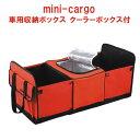 車用収納ボックス mini-cargo クーラーボックス付 レッド 〈 ミニカーゴ 収納ケース 収納かご 買い物 アウトドア 保冷 折りたたみ カー用品 〉